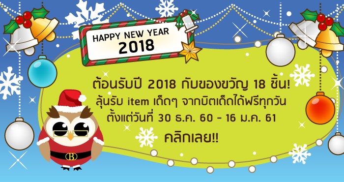 Happy new year event